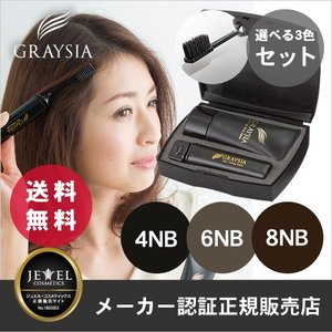 グレイシア セット (ブラシ&専用ケース付) 選べる3色 白髪ぼかし (あすつく)|top-salon-cosme