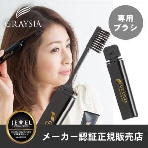 グレイシア 専用ブラシ(ブラシのみ)(あすつく) top-salon-cosme