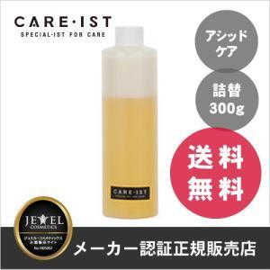 CARE・IST ケアリスト アシッドケア 300g(あすつく)|top-salon-cosme