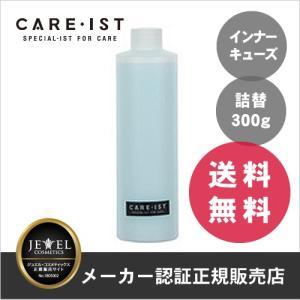 CARE・IST ケアリスト インナーキューズ 300g(あすつく)|top-salon-cosme