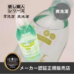 爽洗潔 250ml マッサージトニック (あすつく)|top-salon-cosme