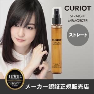 CURIOT キュリオット ストレート・メモライザー 100g(あすつく)|top-salon-cosme