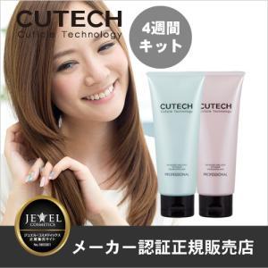 CUTECH キューテック 4週間プログラムキット(キューティクル強化トリートメント)(あすつく)|top-salon-cosme