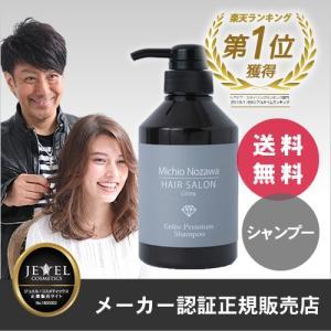 Michio Nozawa プレミアムジュレ・シャンプー 400g(あすつく)|top-salon-cosme