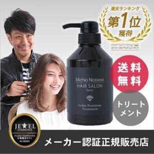 Michio Nozawa プレミアムジュレ・トリートメント 400g(あすつく)|top-salon-cosme