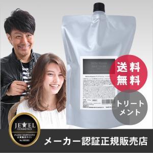 Michio Nozawa プレミアムジュレ・トリートメント 1000g 詰替え 送料無料 (あすつく)|top-salon-cosme