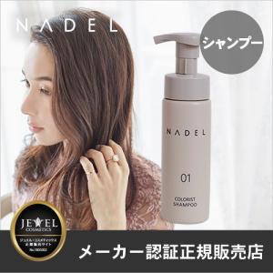 NADEL ナデル カラーリストシャンプー 200ml(あすつく)|top-salon-cosme