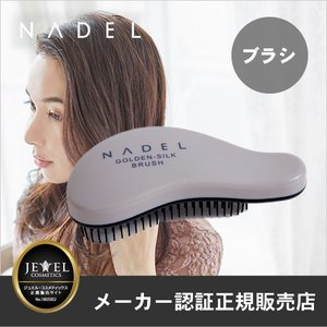 NADEL ナデル ゴールデンシルク・ブラシ(あすつく)|top-salon-cosme