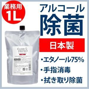 日本製 エタノール 70%以上 液体 99.99%除菌 手指消毒 クリーン&プロテクト アルコール除菌スプレー 業務用サイズ1L 送料無料|top-salon-cosme