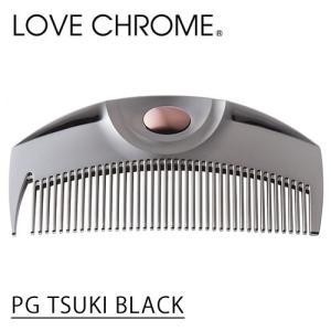 ラブクロム PG ツキ プレミアムブラック LOVE CHROME 送料無料 カットコーム 美髪コーム・くし 公式 あすつく|top-salon-cosme