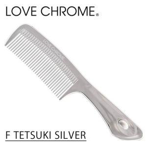 ラブクロム F テツキ シルバー LOVE CHROME 送料無料 カットコーム 美髪コーム・くし 公式|top-salon-cosme