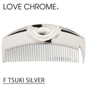 ラブクロム F ツキ シルバー LOVE CHROME 送料無料 カットコーム 美髪コーム・くし 公式(あすつく)|top-salon-cosme