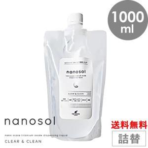 nanosol cc ナノソルCC 1000ml 除菌スプレー 詰替え(送料無料) top-salon-cosme