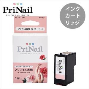 KOIZUMI コイズミ 小泉成器 プリネイル専用 インクカートリッジ KNPA011 有吉ゼミ紹介 top-salon-cosme