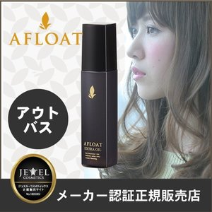 AFLOAT アフロート ・ エクストラ オイル 100ml(あすつく)|top-salon-cosme