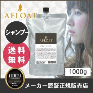 AFLOAT アフロート ・ シャンプー 1000g 詰替|top-salon-cosme