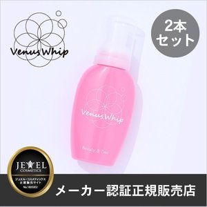 VENUS WHIP ビーナス ホイップ 100ml 2本セット デオ・ボディ泡ローション (あすつく)|top-salon-cosme
