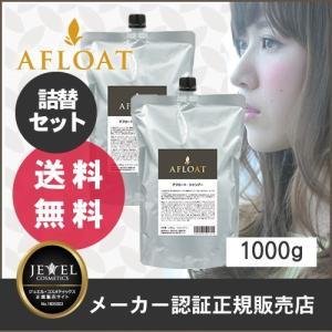 AFLOAT アフロート・シャンプー 1000g & トリートメント 1000g セット|top-salon-cosme