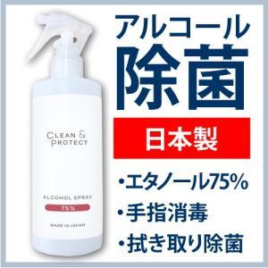 日本製 エタノール 70%以上 液体 99.99%除菌 手指消毒 クリーン&プロテクト アルコール除菌スプレー 300ml  送料無料 アルコール消毒液 top-salon-cosme