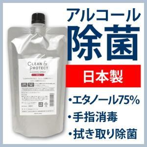 日本製 エタノール 70%以上 液体 99.99%除菌 手指消毒 クリーン&プロテクト アルコール除菌スプレー 400ml 詰替用 送料無料 アルコール消毒液 あすつく|top-salon-cosme