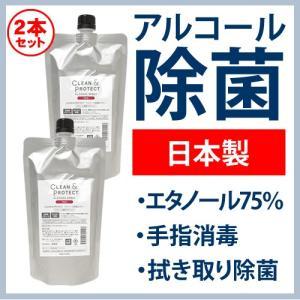 日本製 エタノール 70%以上 液体 99.99%除菌 手指消毒 クリーン&プロテクト アルコール除菌スプレー 400ml 送料無料 詰替用 2本セット 15%OFF あすつく|top-salon-cosme
