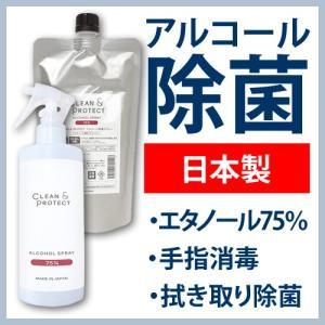 日本製 エタノール 70%以上 液体 99.99%除菌 手指消毒 送料無料 クリーン&プロテクト アルコール除菌スプレー 300ml&400ml(詰替)セット|top-salon-cosme
