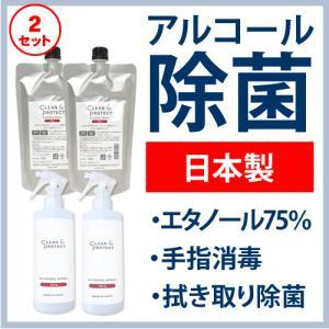日本製 エタノール 70%以上 液体 99.99%除菌 手指消毒 クリーン&プロテクト アルコール除菌スプレー 300ml&400ml(詰替)セット 2セット 20%OFF|top-salon-cosme