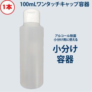 アルコール対応 小分け用 詰替え容器 小分けボトル アルコール除菌スプレー 液体 詰替え容器 空ボトル ワンタッチキャップ(容量100ml)※容器のみ あすつく top-salon-cosme