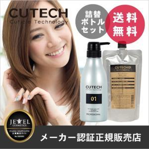 CUTECH キューテック トリートメント 01 400g 専用ポンプ付(キューティクル強化剤)(あすつく)|top-salon-cosme