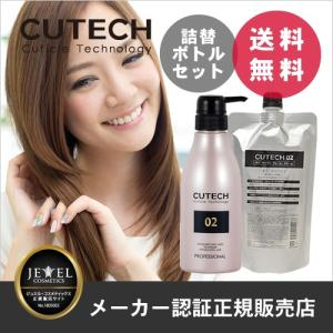 CUTECH キューテック トリートメント 02 400g 専用ポンプ付(キューティクル強化ヴェール剤)(あすつく)|top-salon-cosme