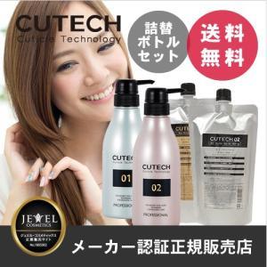 CUTECH キューテック トリートメント 01 400g & 02 400g セット 専用ポンプ付(キューティクル強化剤)(あすつく)|top-salon-cosme
