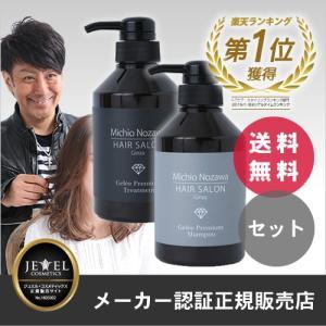Michio Nozawa プレミアムジュレ・シャンプー&トリートメントセット (各400g)(あすつく)|top-salon-cosme