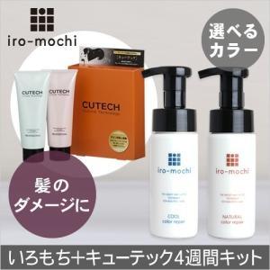 iro-mochi いろもち カラーリペア&キューテック4週間キット セット カラー復元&キューティクル強化 (選べるカラー)(あすつく) 送料無料|top-salon-cosme