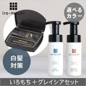 iro-mochi いろもち カラーリペア&グレイシア セット カラー復元&白髪かくし (選べるカラー)(あすつく) 送料無料 top-salon-cosme