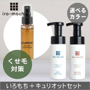 iro-mochi いろもち カラーリペア&キュリオット ストレートメモライザー セット カラー復元&くせ毛対策ケア (選べるカラー)(あすつく) 送料無料|top-salon-cosme