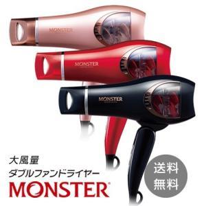 モンスター ダブルファンドライヤー KHD-W740 KOIZUMI コイズミ 小泉成器   Mon...