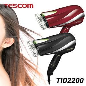 TESCOM テスコム プロテクトイオン ヘアードライヤー TID2200 top-salon-cosme