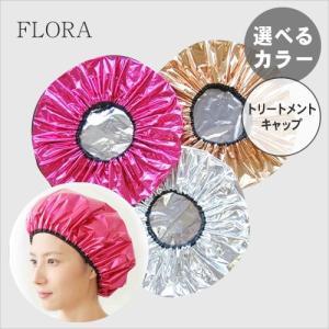 FLORA フローラ トリートメントキャップ (選べるカラー)|top-salon-cosme
