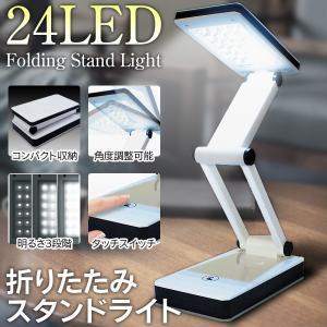 24灯LED デスクライト 卓上スタンド タッチセンサー式 乾電池/USBの2WAY電源 調光3段階 畳んでコンパクトに ■■ ◇ 24LED 折りたたみスタンドライト AXL