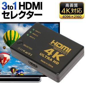 ◆メール便送料無料◆ HDMI切替器 高画質4K対応 3to1 電源不要 2160P 簡単接続&ワンタッチ切替 テレビ/PC/ゲーム機 映像機器 ◇ 3入力1出力 HDMIセレクター