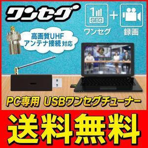 ◆メール便送料無料◆ PC専用 USBワンセグTVチューナー UHFアンテナ接続対応 電子番組表/予約録画 Win10他動作確認済 ◇ チューナー F型付|top1-price