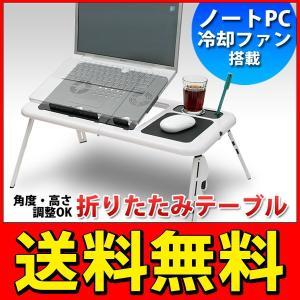 ◆送料無料◆ 多機能パソコンデスク USB冷却ファン2基搭載 高さ&角度5段階調整 家中どこでもノートPC!ローテーブル ◇ 折りたたみ式ノートPCテーブル|top1-price