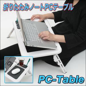 ◆送料無料◆ 多機能パソコンデスク USB冷却ファン2基搭載 高さ&角度5段階調整 家中どこでもノートPC!ローテーブル ◇ 折りたたみ式ノートPCテーブル|top1-price|02