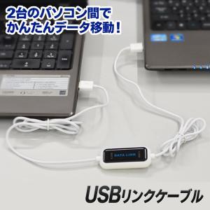 PC用 リンクケーブル USB接続で簡単 2台のPC間のファイル共有・転送 ソフト内蔵 Win10対応 パソコン 周辺機器 激安特価 ■■ ◇ USBデータリンクケーブル|top1-price