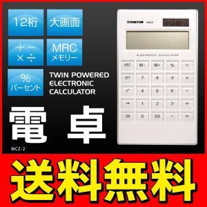 ◆メール便送料無料◆ 12桁 電卓 カリキュレーター 大型デジタル 高さ調整スタンド付き 電子卓上計算機 ◇ 電卓 MCZ-2|top1-price