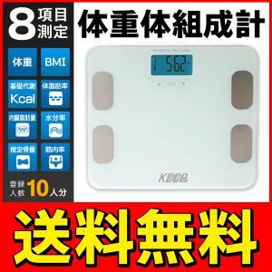 ◆送料無料◆【NEWモデル】測定項目8種 強化ガラス製 ヘルスメーター 体重体組成計 体脂肪率/筋肉...
