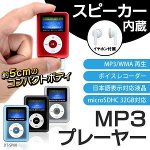 ◆リニューアルOPEN◆ スピーカー内蔵!小型MP3プレーヤー ボイスレコーダー/日本語液晶/microSD32GB対応 ■■ ◇ SP08|top1-price