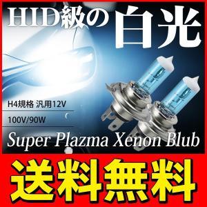 ◆送料無料◆ 白さ鮮烈!H.I.D級の鋭い白光 H4規格 汎用12V ヘッドライトバルブ 左右2本組 ◇ プラズマホワイトバルブ|top1-price
