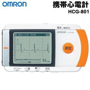 ◆送料無料◆ オムロン OMRON 携帯型心電計 大型画面に心電図波形を表示 測定5回分本体メモリ保存 ◇ HCG-801|top1-price