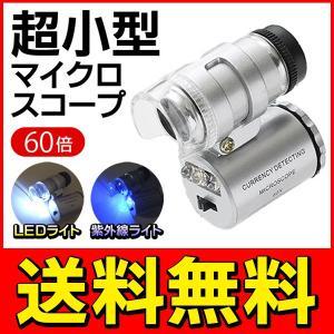 ◆メール便送料無料◆ 超小型&高性能 60x 顕微鏡 マイクロスコープ LEDライト・紫外線UVライト搭載 ◇ 60倍 マイクロスコープ
